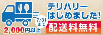 デリバリーはじめました!7/31まで2000円以上配送料無料
