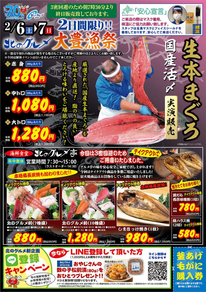 北のグルメ大豊漁祭